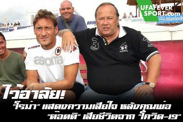 """ไว้อาลัย! """"โรม่า"""" แสดงความเสียใจ หลังคุณพ่อ """"ต๊อตติ"""" เสียชีวิตจาก """"โควิด-19"""" #ข่าวกีฬา #ข่าวฟุตบอลไทย #วิเคราะห์ฟุตบอล ufafeversport #โรม่า #ฟรานเชสโก้ ต๊อตติ #คุณพ่อ #เสียชีวิต #เชื้อไวรัส #โควิด-19"""