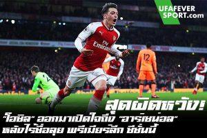 """สุดผิดหวัง! """"โอซิล"""" ออกมาเปิดใจถึง """"อาร์เซน่อล"""" หลังไร้ชื่อลุย พรีเมียร์ลีก ซีซั่นนี้ #ข่าวกีฬา #ข่าวฟุตบอลไทย #วิเคราะห์ฟุตบอล ufafeversport #โอซิล #โพสต์ทวิตเตอร์ #ผิดหวัง #ไม่มีชื่อในศึก #พรีเมียร์ลีก อังกฤษ#ข่าวกีฬา #ข่าวฟุตบอลไทย #วิเคราะห์ฟุตบอล ufafeversport #โอซิล #โพสต์ทวิตเตอร์ #ผิดหวัง #ไม่มีชื่อในศึก #พรีเมียร์ลีก อังกฤษ"""