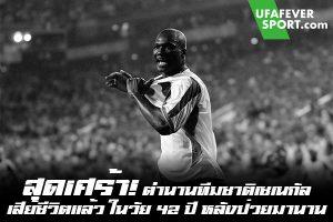 สุดเศร้า! ตำนานทีมชาติเซเนกัล เสียชีวิตแล้ว ในวัย 42 ปี หลังป่วยมานาน #ข่าวกีฬา #ข่าวฟุตบอลไทย #วิเคราะห์ฟุตบอล ufafeversport #ปาเป้ บูบา ดิย็อป #ตำนานทีมชาติเซเนกัล #เสียชีวิตแล้ว #ด้วยวัย 42 ปี #หลังมีอาการตัวมานาน