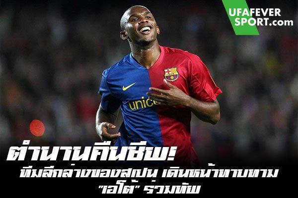 """ตำนานคืนชีพ! ทีมลีกล่างของสเปน เดินหน้าทาบทาม """"เอโต้"""" ร่วมทัพ #ข่าวกีฬา #ข่าวฟุตบอลไทย #วิเคราะห์ฟุตบอล ufafeversport #ประธานสโมสร #ราซิ่ง เดอ มูร์เซีย #ทีมระดับลีก 4 #สเปน #เจรจาคว้าตัว #ซามูเอล เอโต้ #ร่วมทีม"""