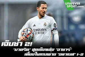 """เจ็บซ้ำ 2! """"มาดริด"""" สุดเซ็งหลัง """"อาซาร์"""" เดี้ยงในเกมพ่าย """"อลาเบส"""" 1-2 #ข่าวกีฬา #ข่าวฟุตบอลไทย #วิเคราะห์ฟุตบอล ufafeversport #เรอัล มาดริด #ซีเนดีน ซีดาน #เอแดน ฮาซาร์ #บาดเจ็บ #อลาเบส #ลาลีกา สเปน"""