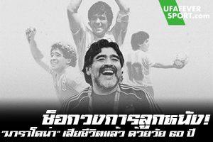 """ช็อกวงการลูกหนัง! """"มาราโดน่า"""" เสียชีวิตแล้ว ด้วยวัย 60 ปี #ข่าวกีฬา #ข่าวฟุตบอลไทย #วิเคราะห์ฟุตบอล ufafeversport #ดิเอโก้ มาราโดน่า #เสียชีวิตแล้ว #จากอาการหัวใจหยุดเต้น #ด้วยวัย 60 ปี #สุดยอดตำนานฟุตบอล #ทีมชาติอาร์เจนติน่า #เสือเตี้ย"""