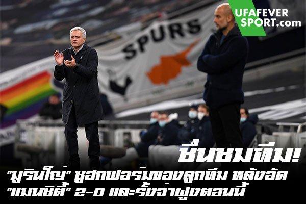 """ชื่นชมทีม! """"มูรินโญ่"""" ซูฮกฟอร์มของลูกทีม หลังอัด """"แมนซิตี้"""" 2-0 และรั้งจ่าฝูงตอนนี้ #ข่าวกีฬา #ข่าวฟุตบอลไทย #วิเคราะห์ฟุตบอล ufafeversport #สเปอร์ส #โชเซ่ มูรินโญ่ #ชื่นชมลูกทีม #แมนซิตี้ #รั้งจ่าฝูง"""