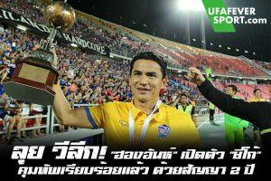 """ลุย วีลีก! """"ฮองอันห์"""" เปิดตัว """"ซิโก้"""" คุมทัพเรียบร้อยแล้ว ด้วยสัญญา 2 ปี #ข่าวกีฬา #ข่าวฟุตบอลไทย #วิเคราะห์ฟุตบอล ufafeversport #ฮองอันห์ ยาลาย #เปิดตัว #ซิโก้ #เกียร์ติศักดิ์ เสนาเมือง #กุนซือคนใหม่ #สัญญา 2 ปี #วีลีค #เวียดนาม"""