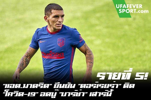 """รายที่ 5! """"แอต.มาดริด"""" ยืนยัน """"ตอร์เรยร่า"""" ติด """"โควิด-19"""" อดบู๊ """"บาร์ซ่า"""" เสาร์นี้ #ข่าวกีฬา #ข่าวฟุตบอลไทย #วิเคราะห์ฟุตบอล ufafeversport #แอตเลติโก มาดริด #ลูคัส ตอร์เรยร่า #ติดเชื้อไวรัส #โควิด-19 #พลาดเกม #บาร์เซโลน่า"""