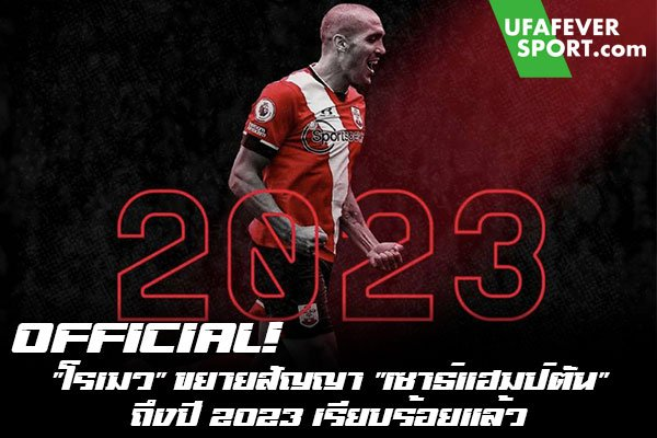 """OFFICIAL! """"โรเมว"""" ขยายสัญญา """"เซาธ์แฮมป์ตัน"""" ถึงปี 2023 เรียบร้อยแล้ว #ข่าวกีฬา #ข่าวฟุตบอลไทย #วิเคราะห์ฟุตบอล ufafeversport #เซาธ์แฮมป์ตัน #ขยายสัญญา #โอริโอล โรเมว #ถึงปี 2023"""