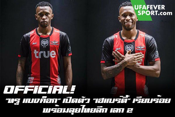 """OFFICIAL! """"ทรู แบงค็อก"""" เปิดตัว """"เฮแบร์ตี้"""" เรียบร้อย พร้อมลุยไทยลีก เลก 2 #ข่าวกีฬา #ข่าวฟุตบอลไทย #วิเคราะห์ฟุตบอล ufafeversport #ทรู แบงค็อก ยูไนเต็ด #เปิดตัว #เฮแบร์ตี้ เฟอร์นานเดส #พร้อมลุยไทยลีก #เลก 2"""