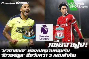 """เพื่อจ่าฝูง! """"นิวคาสเซิ่ล"""" ต้องเปิดบ้านต้อนรับ """"ลิเวอร์พูล"""" ที่หวังคว้า 3 แต้มสำคัญ #ข่าวกีฬา #ข่าวฟุตบอลไทย #วิเคราะห์ฟุตบอล ufafeversport #Preview ก่อนเกม #พรีเมียร์ลีก #ซีซั่น 2020/21 #นิวคาสเซิ่ล ยูไนเต็ด #ลิเวอร์พูล"""