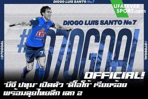 "OFFICIAL! ""บีจี ปทุม"" เปิดตัว ""ดิโอโก้"" เรียยร้อย พร้อมลุยไทยลีก เลก 2 #ข่าวกีฬา #ข่าวฟุตบอลไทย #วิเคราะห์ฟุตบอล ufafeversport #บีจี ปทุม ยูไนเต็ด #เปิดตัวแบบทางการ #ดิโอโก้ หลุยส์ ซานโต #ไทยลีก #เลก 2 #สวมเสื้อหมายเลข 7"