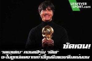 """ชัดเจน! """"เดเอฟเบ"""" คอนเฟิร์ม """"เลิฟ"""" จะไม่ถูกปลดจากเก้าอี้กุนซือของทีมแน่นอน #ข่าวกีฬา #ข่าวฟุตบอลไทย #วิเคราะห์ฟุตบอล ufafeversport #สหพันธ์ฟุตบอลเยอรมัน #เดเอฟเบ #ไม่ปลดกุนซือ #โยอาคิม เลิฟ"""
