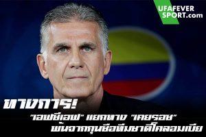 """ทางการ! """"เอฟซีเอฟ"""" แยกทาง """"เคยรอซ"""" พ้นจากกุนซือทีมชาติโคลอมเบีย #ข่าวกีฬา #ข่าวฟุตบอลไทย #วิเคราะห์ฟุตบอล ufafeversport #สหพันธ์ฟุตบอลโคลอมเบีย #เอฟซีเอฟ #ปลดกุนซือ #คาร์ลอส เคยรอซ"""