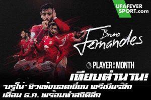 """เทียบตำนาน! """"บรูโน่"""" ซิวแข้งยอดเยี่ยม พรีเมียร์ลีก เดือน ธ.ค. พร้อมทำสถิติลีก #ข่าวกีฬา #ข่าวฟุตบอลไทย #วิเคราะห์ฟุตบอล ufafeversport #แมนเชสเตอร์ ยูไนเต็ด #บรูโน่ แฟร์นันด์ส #คว้าแข้งยอดเยี่ยม #พรีเมียร์ลีก อังกฤษ #ประจำเดือน #ธันวาคม"""