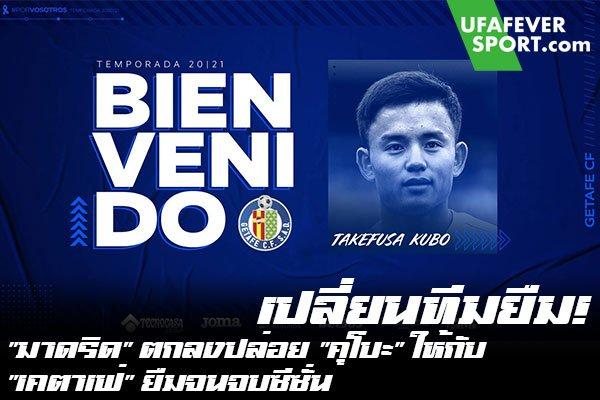 """เปลี่ยนทีมยืม! """"มาดริด"""" ตกลงปล่อย """"คุโบะ"""" ให้กับ """"เคตาเฟ่"""" ยืมจนจบซีซั่น #ข่าวกีฬา #ข่าวฟุตบอลไทย #วิเคราะห์ฟุตบอล ufafeversport #เรอัล มาดริด #ปล่อยตัว #ทาเคฟุสะ คุโบะ #เคตาเฟ่ #ด้วยสัญญายืมตัวจนจบซีซั่น"""