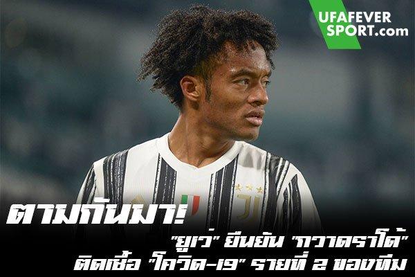 """ตามกันมา! """"ยูเว่"""" ยืนยัน """"กวาดราโด้"""" ติดเชื้อ """"โควิด-19"""" รายที่ 2 ของทีม #ข่าวกีฬา #ข่าวฟุตบอลไทย #วิเคราะห์ฟุตบอล ufafeversport #ยูเวนตุส #ยืนยัน #ฮวน กวาดราโด้ #ติดเชื้อไวรัส #โควิด-19 #รายที่ 2 ของสโมสร"""