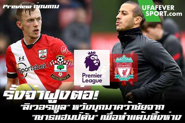 """รั้งจ่าฝูงต่อ! """"ลิเวอร์พูล"""" หวังบุกมาคว้าชัยจาก """"เซาธ์แฮมป์ตัน"""" เพื่อทำแต้มทิ้งห่าง #ข่าวกีฬา #ข่าวฟุตบอลไทย #วิเคราะห์ฟุตบอล ufafeversport #Preview ก่อนเกม #พรีเมียร์ลีก #ซีซั่น 2020/21 #เซาธ์แฮมป์ตัน #ลิเวอร์พูล"""