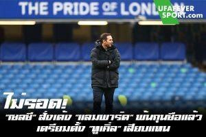 """ไม่รอด! """"เชลซี"""" สั่งเด้ง """"แลมพาร์ด"""" พ้นกุนซือแล้ว เตรียมตั้ง """"ทูเคิ่ล"""" เสียบแทน #ข่าวกีฬา #ข่าวฟุตบอลไทย #วิเคราะห์ฟุตบอล ufafeversport #เชลซี #สั่งปลด #แฟร้งค์ แลมพาร์ด #จากตำแหน่งผู้จัดการทีม"""