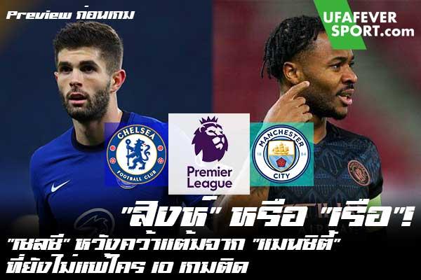 """""""สิงห์"""" หรือ """"เรือ""""! """"เชลซี"""" หวังคว้าแต้มจาก """"แมนซิตี้"""" ที่ยังไม่แพ้ใคร 10 เกมติด #ข่าวกีฬา #ข่าวฟุตบอลไทย #วิเคราะห์ฟุตบอล ufafeversport #Preview ก่อนเกม #พรีเมียร์ลีก #ซีซั่น 2020/21 #เชลซี #แมนเชสเตอร์ ซิตี้"""
