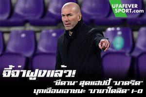 """จี้จ่าฝูงแล้ว! """"ซีดาน"""" สุดแฮปปี้ """"มาดริด"""" บุกเฉือนเอาชนะ """"บายาโดลิด"""" 1-0 #ข่าวกีฬา #ข่าวฟุตบอลไทย #วิเคราะห์ฟุตบอล ufafeversport #ซีเนดีน ซีดาน #เรอัล มาดริด #มีความสุขมากหลังทีมคว้าชัยสำคัญ #เรอัล บายาโดลิด"""