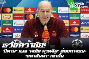 """หวังคว้าชัย! """"ซีดาน"""" เผย """"เรอัล มาดริด"""" ต้องการชนะ """"อตาลันต้า"""" เท่านั้น #ข่าวกีฬา #ข่าวฟุตบอลไทย #วิเคราะห์ฟุตบอล ufafeversport #ซีเนดีน ซีดาน #ยืนยัน #เรอัล มาดริด #ต้องการคว้าชัยเท่านั้น #อตาลันต้า #ยูฟ่า แชมเปี้ยนส์ลีก #รอบ 16 ทีมสุดท้าย #นัดแรก"""