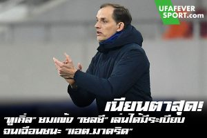 """เนียนตาสุด! """"ทูเคิ่ล"""" ชมแข้ง """"เชลซี"""" เล่นได้มีระเบียบจนเฉือนชนะ """"แอต.มาดริด"""" #ข่าวกีฬา #ข่าวฟุตบอลไทย #วิเคราะห์ฟุตบอล ufafeversport #โธมัส ทูเคิ่ล #เชลซี #ชื่นชมลูกทีมเล่นได้มีวินัยมาก #จนสามารถเจาะเกมรับ #แอตเลติโก มาดริด #คว้าชัยชนะมาได้สำเร็จ"""