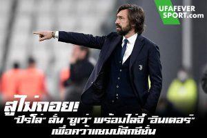 """สู้ไม่ถอย! """"ปีร์โล่"""" ลั่น """"ยูเว่"""" พร้อมไล่จี้ """"อินเตอร์"""" เพื่อคว้าแชมป์ลีกซีซั่น #ข่าวกีฬา #ข่าวฟุตบอลไทย #วิเคราะห์ฟุตบอล ufafeversport #อันเดรีย ปีร์โล่ #ยูเวนตุส #ยืนยันพร้อมไล่จี้ #อินเตอร์ มิลาน #เพื่อล่าแชมป์ #กัลโช่ เซเรีย อา #หลังเอาชนะ #โครโตเน่"""
