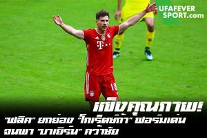 """แข็งคุณภาพ! """"ฟลิค"""" ยกย่อง """"โกเร็ตซ์ก้า"""" ฟอร์มเด่น จนพา """"บาเยิร์น"""" คว้าชัย #ข่าวกีฬา #ข่าวฟุตบอลไทย #วิเคราะห์ฟุตบอล ufafeversport #ฮันซี่ ฟลิค #บาเยิร์น มิวนิค #ชื่นชมผลงาน #ลีออน โกเร็ตซ์ก้า #ทำได้ยอดเยี่ยมจนพาให้ทีมคว้าชัยชนะ #เอฟเซ โคโลจน์"""