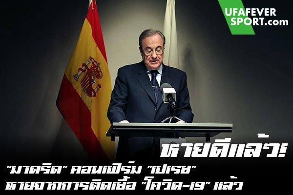 """หายดีแล้ว! """"มาดริด"""" คอนเฟิร์ม """"เปเรซ"""" หายจากการติดเชื้อ """"โควิด-19"""" แล้ว #ข่าวกีฬา #ข่าวฟุตบอลไทย #วิเคราะห์ฟุตบอล ufafeversport #เรอัล มาดริด #ยืนยัน #ฟลอเรนติโน่ เปเรซ #หายจากการติดเชื้อไวรัส #โควิด-19"""