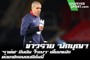 """ข่าวร้าย """"นักบุญ""""! """"ราล์ฟ"""" ยืนยัน """"โรเมว"""" เดี้ยงหนัก ต้องพักจนจบซีซั่นนี้ #ข่าวกีฬา #ข่าวฟุตบอลไทย #วิเคราะห์ฟุตบอล ufafeversport #ราล์ฟ ฮาเซนฮุทเทิ่ล #เซาธ์แฮมป์ตัน #ยืนยัน #โอริโอล โรเมว #หมดสิทธิ์ลงสนามจนจบฤดูกาลนี้ #หลังได้รับบาดเจ็บกระดูกข้อเท้าแตก"""