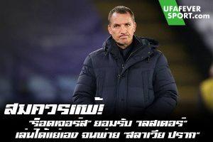 """สมควรแพ้! """"ร็อดเจอร์ส"""" ยอมรับ """"เลสเตอร์"""" เล่นได้แย่เอง จนพ่าย """"สลาเวีย ปราก"""" #ข่าวกีฬา #ข่าวฟุตบอลไทย #วิเคราะห์ฟุตบอล ufafeversport #เบรนแดน ร็อดเจอร์ส #เลสเตอร์ ซิตี้ #ยอมรับทีมของตนเล่นไม่ดีพอ #จนพลาดท่าแพ้ #สลาเวีย ปราก #ตกรอบ 32 ทีมสุดท้าย #ยูฟ่า ยูโรปา ลีก #นัดที่ 2"""