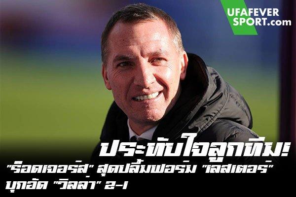 """ประทับใจลูกทีม! """"ร็อดเจอร์ส"""" สุดปลื้มฟอร์ม """"เลสเตอร์"""" บุกอัด """"วิลล่า"""" 2-1 #ข่าวกีฬา #ข่าวฟุตบอลไทย #วิเคราะห์ฟุตบอล ufafeversport #เบรนแดน ร็อดเจอร์ส #เลสเตอร์ ซิตี้ #ปลื้มฟอร์มลูกทีมเอาชนะ #แอสตัน วิลล่า #คว้า 3 แต้มสำคัญได้สำเร็จ"""