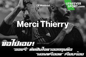 """ขอไปเอง! """"อองรี"""" ตัดสินใจลาออกกุนซือ """"มอนทรีออล"""" เรียบร้อย #ข่าวกีฬา #ข่าวฟุตบอลไทย #วิเคราะห์ฟุตบอล ufafeversport #เธียร์รี่ อองรี #ลาออกกุนซือ #ซีเอฟ มอนทรีออล #เมเจอร์ลีก ซ็อคเกอร์ #MLS"""