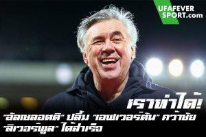 """เราทำได้! """"อัลเชลอตติ"""" ปลื้ม """"เอฟเวอร์ตัน"""" คว้าชัย """"ลิเวอร์พูล"""" ได้สำเร็จ #ข่าวกีฬา #ข่าวฟุตบอลไทย #วิเคราะห์ฟุตบอล ufafeversport #คาร์โล อันเชลอตติ #เอฟเวอร์ตัน #สุดปลื้มลูกทีมเอาชนะ #ลิเวอร์พูล #เมอร์ซี่ย์ไซต์ ดาร์บี้"""