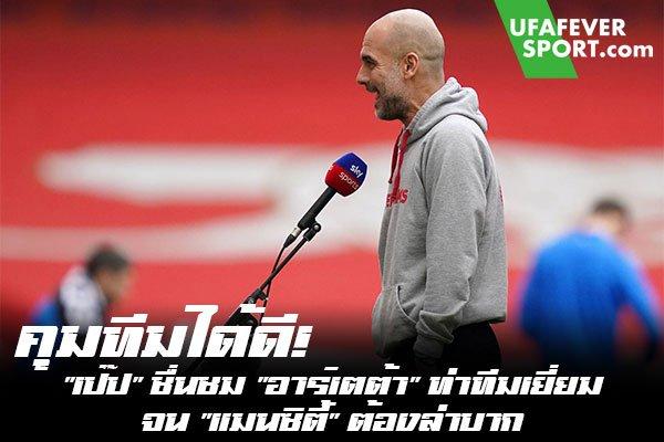 """คุมทีมได้ดี! """"เป๊ป"""" ชื่นชม """"อาร์เตต้า"""" ทำทีมเยี่ยม จน """"แมนซิตี้"""" ต้องลำบาก #ข่าวกีฬา #ข่าวฟุตบอลไทย #วิเคราะห์ฟุตบอล ufafeversport #เป๊ป กวาร์ดิโอล่า #แมนเชสเตอร์ ซิตี้ #ชื่นชม #มิเกล อาร์เตต้า #คุมทีม #อาร์เซน่อล #ได้แข็งแกร่ง #จนทำให้ต้องเจองานยากแม้จะคว้าชัย"""