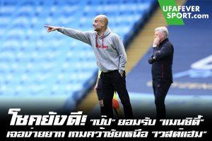 """โชคยังดี! """"เป๊ป"""" ยอมรับ """"แมนซิตี้"""" เจอง่ายยาก เกมคว้าชัยเหนือ """"เวสต์แฮม"""" #ข่าวกีฬา #ข่าวฟุตบอลไทย #วิเคราะห์ฟุตบอล ufafeversport #เป๊ป กวาร์ดิโอล่า #แมนเชสเตอร์ ซิตี้ #ยอมรับไม่ใช่งานง่าย #หลังเชือดชนะ #เวสต์แฮม ยูไนเต็ด"""