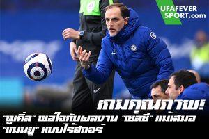"""เกมคุณภาพ! """"ทูเคิ่ล"""" พอใจกับผลงาน """"เชลซี"""" แม้เสมอ """"แมนยู"""" แบบไร้สกอร์ #ข่าวกีฬา #ข่าวฟุตบอลไทย #วิเคราะห์ฟุตบอล ufafeversport #โธมัส ทูเคิ่ล #เชลซี #ชมลูกทีมทำผลงานได้ยอดเยี่ยม #แม้ทำได้แค่เสมอ #แมนเชสเตอร์ ยูไนเต็ด"""
