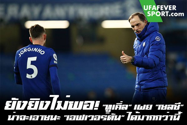 """ยังยิงไม่พอ! """"ทูเคิ่ล"""" เผย """"เชลซี"""" น่าจะเอาชนะ """"เอฟเวอร์ตัน"""" ได้มากกว่านี้ #ข่าวกีฬา #ข่าวฟุตบอลไทย #วิเคราะห์ฟุตบอล ufafeversport #โธมัส ทูเคิ่ล #เชลซี #ชี้ทีมน่าจะเอาชนะ #เอฟเวอร์ตัน #ได้ขาดลอยมากกว่านี้"""