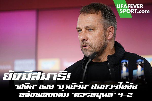 """ยังมีสมาธิ! """"ฟลิค"""" เผย """"บาเยิร์น"""" สมควรได้ชัย หลังพลิกถล่ม """"ดอร์ทมุนด์"""" 4-2 #ข่าวกีฬา #ข่าวฟุตบอลไทย #วิเคราะห์ฟุตบอล ufafeversport #ฮันซี่ ฟลิค #บาเยิร์น มิวนิค #ชมลูกทีมสมควรคว้าชัยชนะแล้ว #หลังพลิกถล่ม #โบรุสเซีย ดอร์ทมุนด์ #แดร์ คลาสซิเคอร์"""