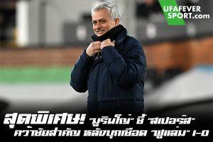 """สุดพิเศษ! """"มูรินโญ่"""" ชี้ """"สเปอร์ส"""" คว้าชัยสำคัญ หลังบุกเชือด """"ฟูแล่ม"""" 1-0 #ข่าวกีฬา #ข่าวฟุตบอลไทย #วิเคราะห์ฟุตบอล ufafeversport #โชเซ่ มูรินโญ่ #ท็อตแน่ม ฮ็อทสเปอร์ #เผยสามแต้มเกมนี้สุดสำคัญ #หลังเอาชนะ #ฟูแล่ม"""