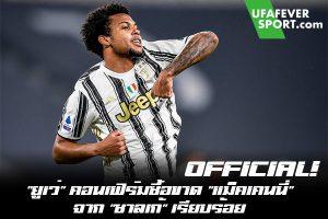 """OFFICIAL! """"ยูเว่"""" คอนเฟิร์มซื้อขาด """"แม็คเคนนี่"""" จาก """"ชาลเก้"""" เรียบร้อย #ข่าวกีฬา #ข่าวฟุตบอลไทย #วิเคราะห์ฟุตบอล ufafeversport #ยูเวนตุส #ตัดสินใจซื้อขาด #เวสตัน แม็คเคนนี่ #ชาลเก้ 04 #ด้วยสัญญาถึงปี 2025"""