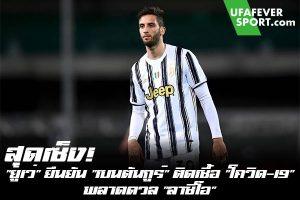 """สุดเซ็ง! """"ยูเว่"""" ยืนยัน """"เบนตันกูร์"""" ติดเชื้อ """"โควิด-19"""" พลาดดวล """"ลาซิโอ"""" #ข่าวกีฬา #ข่าวฟุตบอลไทย #วิเคราะห์ฟุตบอล ufafeversport #ยูเวนตุส #ยืนยัน #โรดริโก้ เบนตันกูร์ #ติดเชื้อไวรัส #โควิด-19 #พลาดดวล #ลาซิโอ #ปอร์โต้"""
