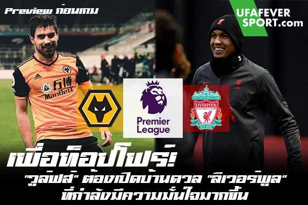 """เพื่อท็อปโฟร์! """"วูล์ฟส์"""" ต้องเปิดบ้านดวล """"ลิเวอร์พูล"""" ที่กำลังมีความมั่นใจมากขึ้น #ข่าวกีฬา #ข่าวฟุตบอลไทย #วิเคราะห์ฟุตบอล ufafeversport #Preview ก่อนเกม #พรีเมียร์ลีก #ซีซั่น 2020/21 #วูล์ฟแฮมป์ตัน วันเดอเรอร์ส #ลิเวอร์พูล"""