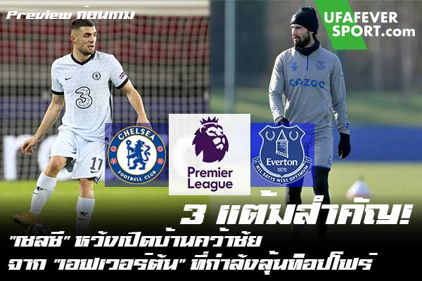 """3 แต้มสำคัญ! """"เชลซี"""" หวังเปิดบ้านคว้าชัย จาก """"เอฟเวอร์ตัน"""" ที่กำลังลุ้นท็อปโฟร์ #ข่าวกีฬา #ข่าวฟุตบอลไทย #วิเคราะห์ฟุตบอล ufafeversport #Preview ก่อนเกม #พรีเมียร์ลีก #ซีซั่น 2020/21 #เชลซี #เอฟเวอร์ตัน"""