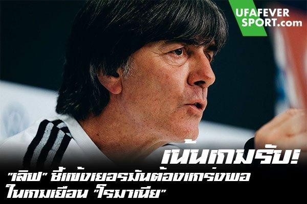 "Read more about the article เน้นเกมรับ! ""เลิฟ"" ชี้แข้งเยอรมันต้องแกร่งพอ ในเกมเยือน ""โรมาเนีย"""