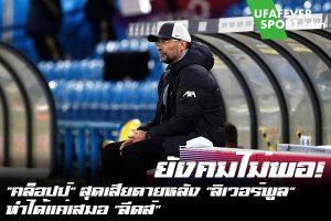 """ยังคมไม่พอ! """"คล็อปป์"""" สุดเสียดายหลัง """"ลิเวอร์พูล"""" ทำได้แค่เสมอ """"ลีดส์"""" #ข่าวกีฬา #ข่าวฟุตบอลไทย #วิเคราะห์ฟุตบอล ufafeversport #เจอร์เก้น คล็อปป์ #ลิเวอร์พูล #เผยเสียดายที่ลูกทีมทำได้เพียงบุกเสมอ #ลีดส์ ยูไนเต็ด #ทั้งที่มีโอกาสยิงในครึ่งแรกหลายหน #แต่ทำไม่ได้เอง"""