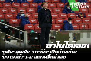 """ทำไม่ได้เอง! """"คูมัน"""" สุดเซ็ง """"บาร์ซ่า"""" เปิดบ้านพ่าย """"กรานาด้า"""" 1-2 พลาดขึ้นจ่าฝูง #ข่าวกีฬา #ข่าวฟุตบอลไทย #วิเคราะห์ฟุตบอล ufafeversport #โรนัลด์ คูมัน #บาร์เซโลน่า #สุดผิดหวังทีมพลาดขึ้นไปรั้งจ่าฝูง #หลังพ่ายคาบ้าน #กรานาด้า"""