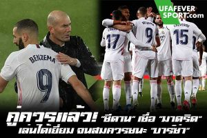 """คู่ควรแล้ว! """"ซีดาน"""" เชื่อ """"มาดริด"""" เล่นได้เยี่ยม จนสมควรชนะ """"บาร์ซ่า"""" #ข่าวกีฬา #ข่าวฟุตบอลไทย #วิเคราะห์ฟุตบอล ufafeversport #ซีเนดีน ซีดาน #เรอัล มาดริด #เชื่อลูกทีมเล่นได้ยอดเยี่ยม #สมควรได้รับชัยชนะ #บาร์เซโลน่า #เอล กลาซิโก"""