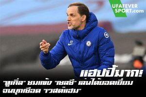 """แฮปปี้มาก! """"ทูเคิ่ล"""" ชมแข้ง """"เชลซี"""" เล่นได้ยอดเยี่ยม จนบุกเชือด """"เวสต์แฮม"""" #ข่าวกีฬา #ข่าวฟุตบอลไทย #วิเคราะห์ฟุตบอล ufafeversport #โธมัส ทูเคิ่ล #เชลซี #ชมลูกทีมเล่นได้ยอดเยี่ยม #จนบุกเฉือนเอาชนะ #เวสต์แฮม ยูไนเต็ด"""