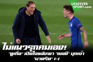 """ไม่แนวรุกคมเอง! """"ทูเคิ่ล"""" เปิดใจหลังพา """"เชลซี"""" บุกเจ๊า """"มาดริด"""" 1-1 #ข่าวกีฬา #ข่าวฟุตบอลไทย #วิเคราะห์ฟุตบอล ufafeversport #โธมัส ทูเคิ่ล #เชลซี #ชื่นชมลูกทีมเล่นได้ยอดเยี่ยม #แต่จบสกอร์ไม่ได้เอง #จนได้เพียงบุกเสมอ #เรอัล มาดริด #ยูฟ่า แชมเปี้ยนส์ลีก #รอบชิงชนะเลิศ #นัดแรก"""