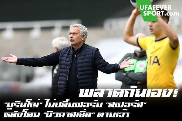 """พลาดกันเอง! """"มูรินโญ่"""" ไม่ปลื้มฟอร์ม """"สเปอร์ส"""" หลังโดน """"นิวคาสเซิ่ล"""" ตามเจ๊า #ข่าวกีฬา #ข่าวฟุตบอลไทย #วิเคราะห์ฟุตบอล ufafeversport #โชเซ่ มูรินโญ่ #ท็อตแน่ม ฮ็อทสเปอร์ #ไม่ปลื้มลูกทีม #หลังทำได้แค่เสมอ #นิวคาสเซิ่ล ยูไนเต็ด #ทั้งที่จะคว้า 3 แต้มได้อยู่แล้ว"""