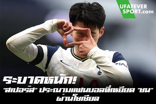 """ระบาดหนัก! """"สเปอร์ส"""" ประณามแฟนบอลที่เหยียด """"ซน"""" ผ่านโซเชียล #ข่าวกีฬา #ข่าวฟุตบอลไทย #วิเคราะห์ฟุตบอล ufafeversport #ท็อตแน่ม ฮ็อทสเปอร์ #ประณามกลุ่มคนที่ใช้ถ้อยคำ #เหยียดเชื้อชาติ #เหยียดผิว #ซน ฮึง-มิน #หลังเกมพ่าย #แมนเชสเตอร์ ยูไนเต็ด"""
